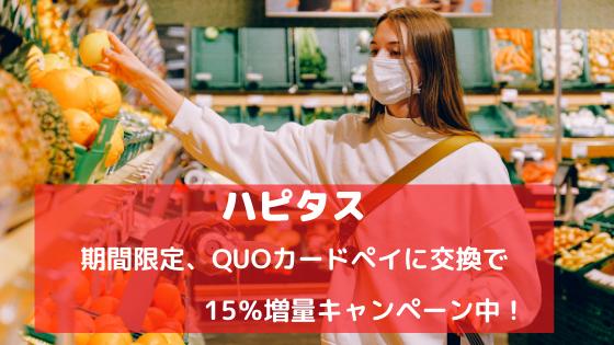 ハピタス 期間限定、QUOカードペイに交換で15%増量キャンペーン
