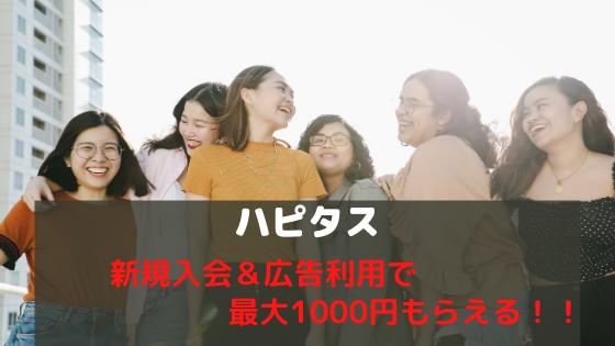 ハピタス 新規入会&広告利用で最大1000円もらえる