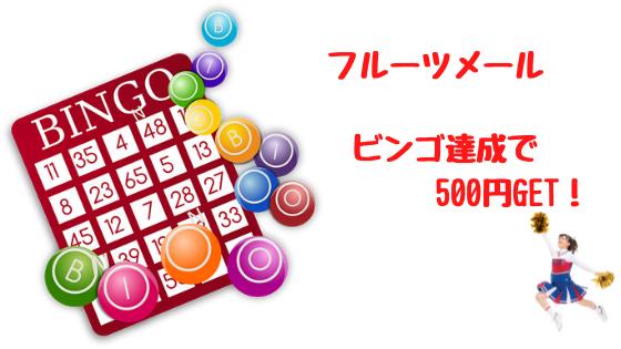 フルーツメール ビンゴ達成で500円GET!