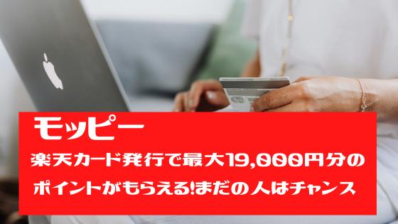 モッピー 楽天カード発行で最大19,000円分のポイントがもらえる!まだの人はチャンス