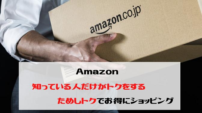 Amazon 知っている人だけがトクをする「ためしトク」でお得にショッピング