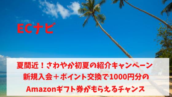 ECナビ 新規入会&ポイント交換で1000円分のAmazonギフト券がもらえるチャンス