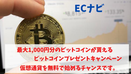 ECナビ 最大1,000円分のビットコインが貰える。ビットコインプレゼントキャンペーン。