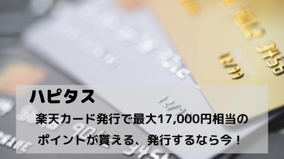 ハピタス 楽天カード発行で最大17,000円相当のポイントが貰える