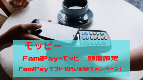 モッピー FamiPay×モッピー期間限定 FamiPayギフト10%増量キャンペーン!