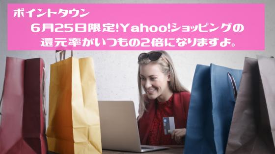ポイントタウン 6月25日限定!Yahoo!ショッピングの還元率がいつもの2倍になります