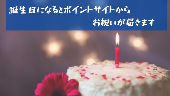 誕生日になるとポイントサイトからお祝いが届きます