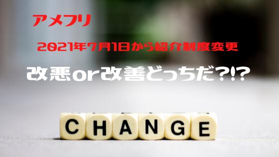 アメフリ 2021年7月1日から紹介制度変更!改悪or改善どっち?!