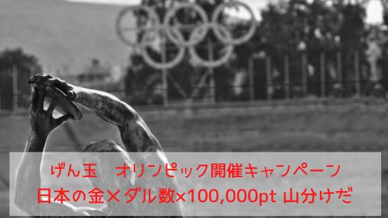 げん玉 オリンピック開催キャンペーン。日本の金メダル×10万ポイント山分けだ!