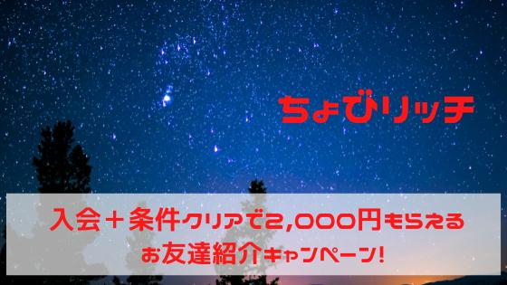 ちょびリッチ 入会&条件クリアで2,000円もらえる、お友達紹介キャンペーン