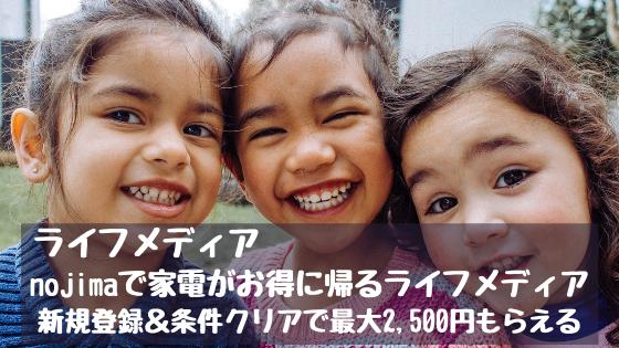 nojimaで家電がお得に買えるライフメディア。新規登録&条件クリアで最大2,500円もらえる