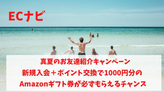 ECナビ 真夏のお友達紹介キャンペーン 新規入会+ポイント交換でAmazonギフト券1000円がもらえる