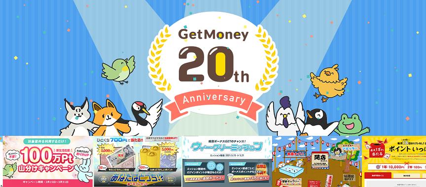 GetMoney!20周年スペシャルコンテンツ開催前に登録して準備しておきましょう