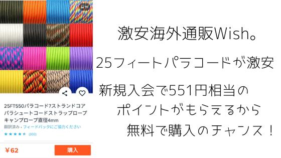 激安海外通販Wish。25フィートパラコードが激安。新規入会で551円相当のポイントが貰えるので無料で購入チャンス