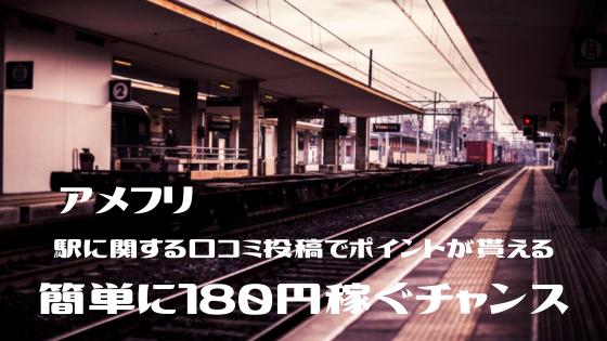 アメフリ 駅に関する口コミ投稿でポイントが貰える簡単に180円稼げぐチャンス