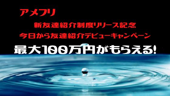 アメフリ 新友達紹介制度リリース記念。今日から友達紹介デビューキャンペーンは最大100万円がもらえる!