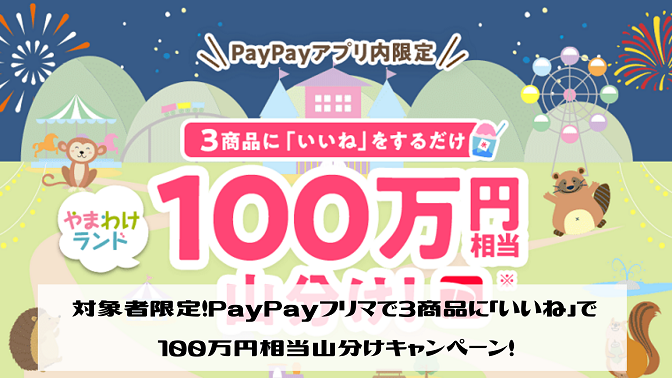 対象者限定!PayPayフリマで3商品に「いいね」で100万円相当山分けキャンペーン