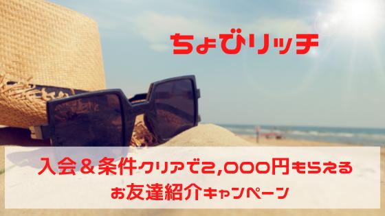 ちょびリッチ 新規入会&条件クリアで2,000円もらえる、お友達紹介キャンペーン