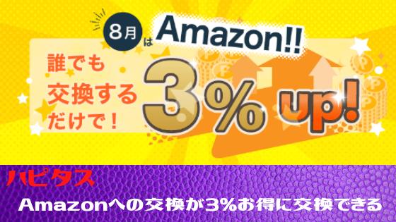 ハピタス Amazonへの交換が3%お得に交換できるチャンス