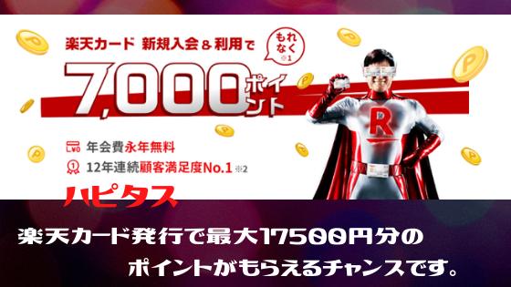 ハピタス 楽天カード発行で最大17500円分のポイントが貰えるチャンス