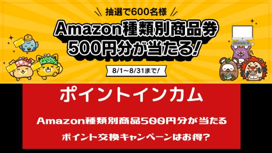 ポイントインカム Amazon種類別商品券500円分が当たる。ポイント交換キャンペーンはお得