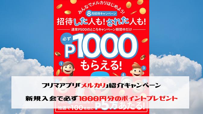 メルカリ紹介キャンペーン。新規入会で必ず1,000円分のポイントプレゼント