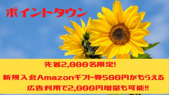 ポイントタウン 先着2,000名様限定!Amazonギフト券500円がもらえる。広告利用で2,000円も