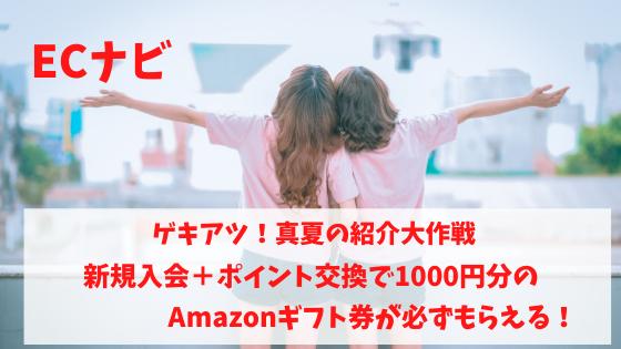 ECナビ ゲキアツ!真夏の紹介大作戦 新規入会+ポイント交換でAmazonギフト券1000円がもらえる