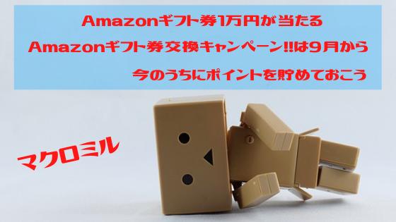 マクロミル Amazonギフト券が最大1万円当たる。キャンペーンは9月から今から準備しよう