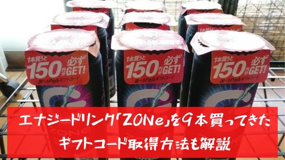 エナジードリンク「ZONe」を9本買ってきた。ギフトコード所得方法も解説