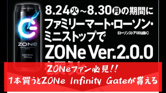 ZONeファン必見!1本買うとZONe Infinity Gateが1本貰える