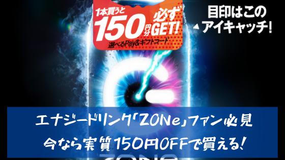 エナジードリンク「ZONe」ファン必見!今なら実質150円OFFで買える!