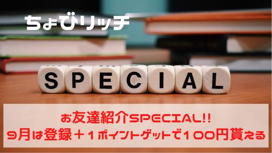 ちょびリッチ お友達紹介SPECIAL。9月は登録+1ポイントゲットで100円貰える