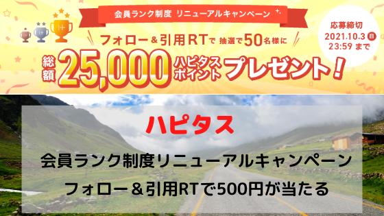 ハピタス 会員ランク制度リニューアルキャンペーン!フォロー&引用RTで500円が当たる