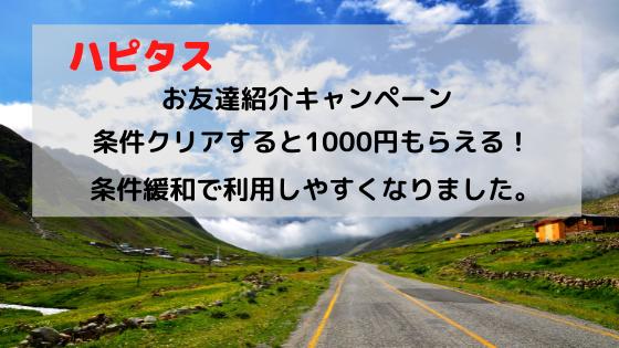 ハピタス 条件緩和、条件クリアで1,000円もらえる、お友達紹介キャンペーン