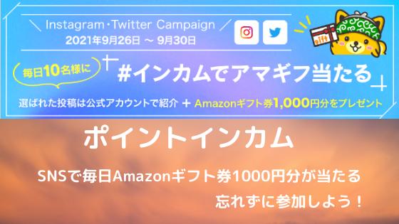 ポイントインカム SNSで毎日Amazonギフト券1,000円分が当たる!忘れずに参加しよう