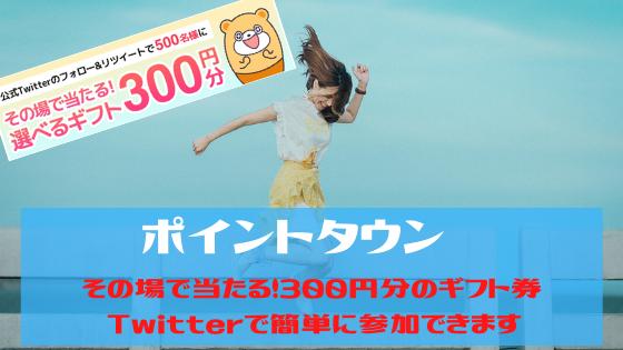 ポイントタウン その場で当たる!300円分のギフト券。Twitterで簡単に参加できます。
