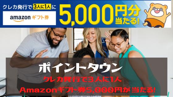 ポイントタウン クレカ発行で3人に1人Amazonギフト券5,000円が当たる