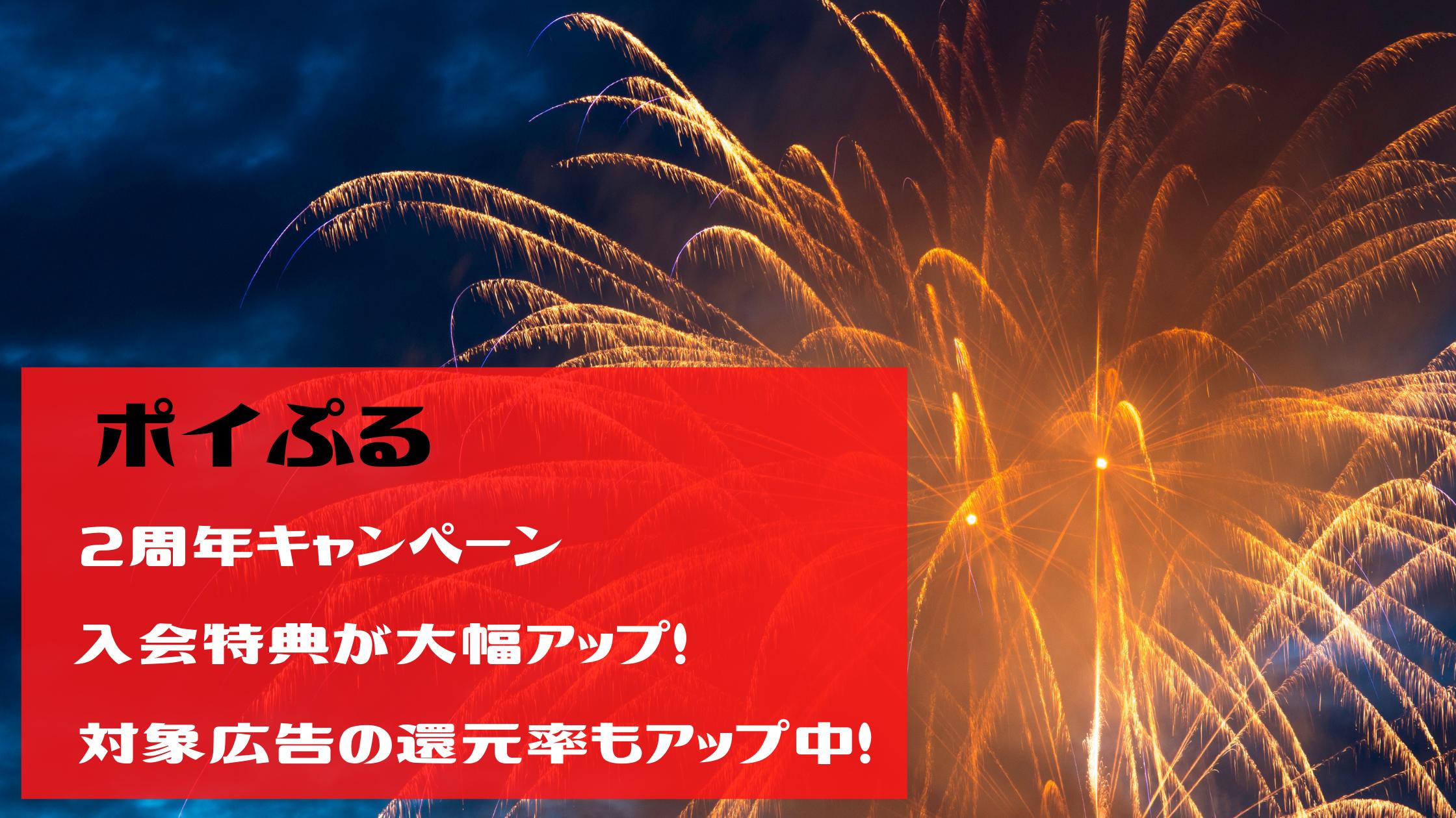 ポイぷる 2周年キャンペーン、新規入会で最大700円貰える