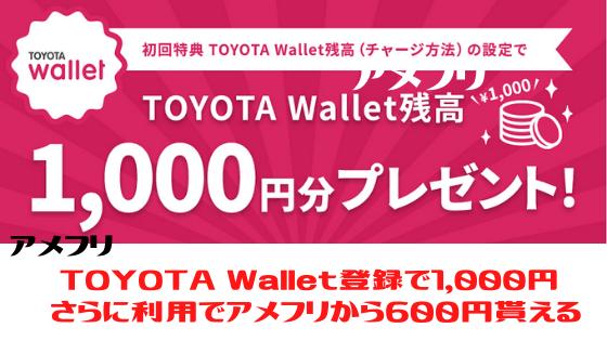 急ぎ!アメフリ TOYOTAWallet登録で1,000円。さらに、利用でアメフリから600円もらえる