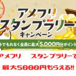 アメフリ スタンプラリーで最大5000円もらえる。新規入会者特典あり