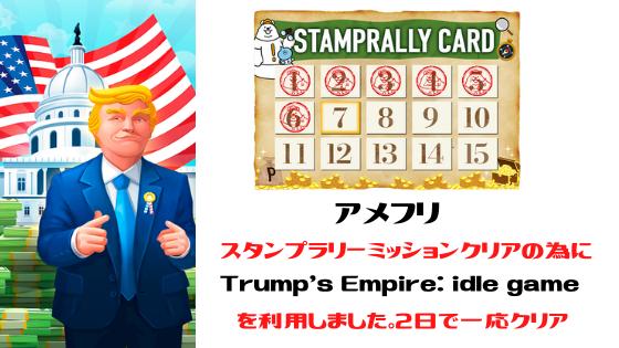 アメフリ スタンプラリーミッションクリアの為にTrump's Empire: idle gameを利用。2日でクリア