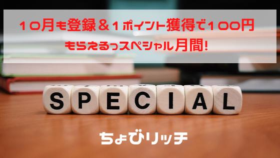 ちょびリッチ 10月も登録&1ポイント獲得で100円もらえるスペシャル月間