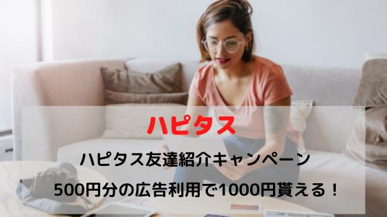 ハピタス 友達紹介キャンペーン。500円分の広告利用で1000円貰える