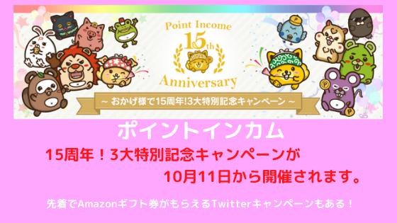 ポイントインカム 15周年3大特別記念キャンペーンが10月11日から開催。先着でAmazonギフト券がもらえるTwitterキャンペーンもある
