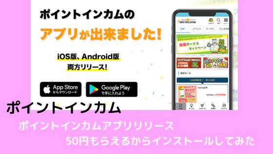 ポイントインカム アプリリリース。50円もらえるからインストールしてみた