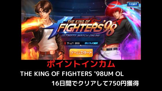 ポイントインカム THE KING OF FIGHTERS '98UM OL16日間でクリアして750円獲得