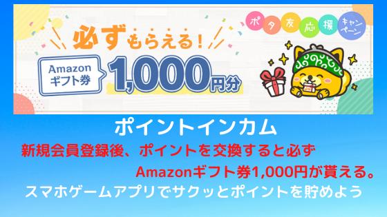 ポイントインカム 新規会員登録後、ポイントを交換すると必ずAmazonギフト券1,000円が貰える。