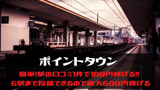 ポイントタウン 簡単!駅の口コミ1件100円!6駅まで投稿可能で最大600円稼げる
