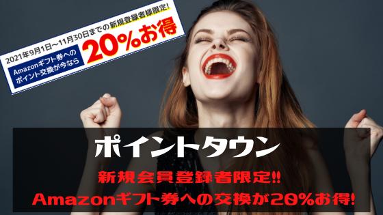 ポイントタウン 新規会員登録者限定!Amazonギフト券への交換が20%お得!